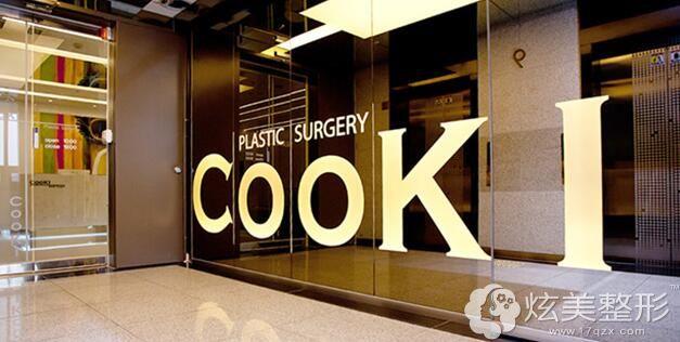 韩国cooki整形医院