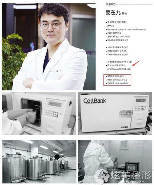 韩国维摩:院长姜在九有20多年脂肪填充经验