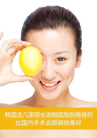 韩国这几家院长说眼底脂肪再排列比国内手术去眼袋效果好