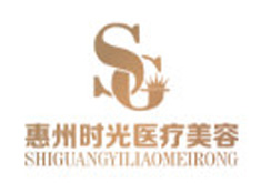 惠州时光医疗美容门诊部