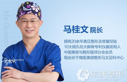 马桂文是国内为数不多的专业医生