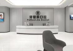 北京牙管家口腔诊所