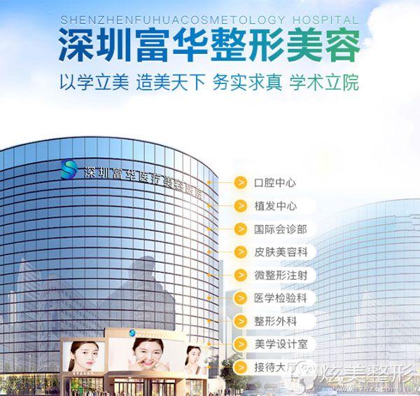 深圳富华整形美容医院