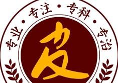 南昌肤康医院医疗美容中心