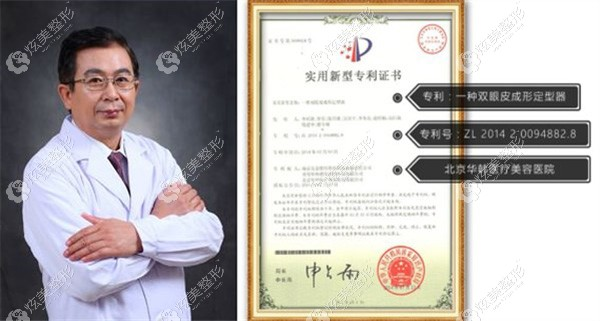 王义山院长和专业技术证书