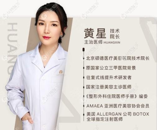 北京艺美擅长做埋线提升的黄星医生