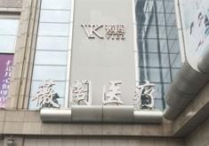 台州薇阁医疗美容诊所
