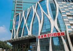 北京西尔口腔医院