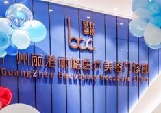 广州丽港丽格医疗美容门诊部
