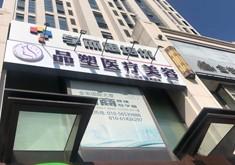 北京品塑医疗美容诊所