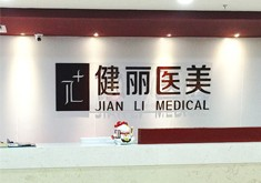 南京健丽莱雅医疗美容诊所
