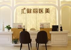 杭州健丽医疗美容诊所