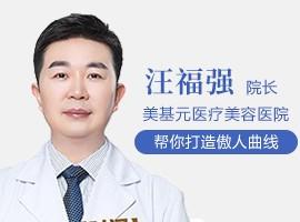 武汉美基元fun88体育备用汪福强医生做曼托隆胸贵吗