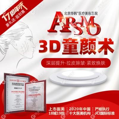 柳民熙3D童颜面部提升术的价格