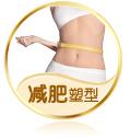 吸脂减肥手术