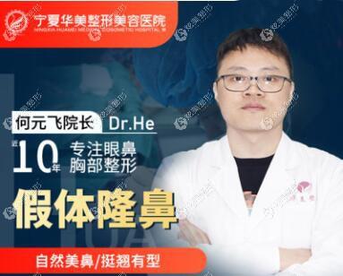 何元飞是宁夏华美整形美容医院技术院长