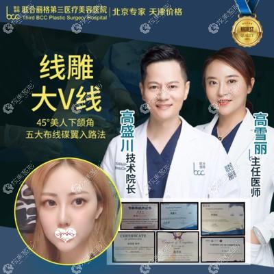 天津联合丽格做埋线提升的医生团队