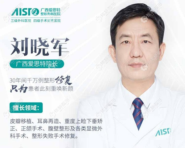 国内耳再造就找广西刘晓军医生,30年上万整形修复案例