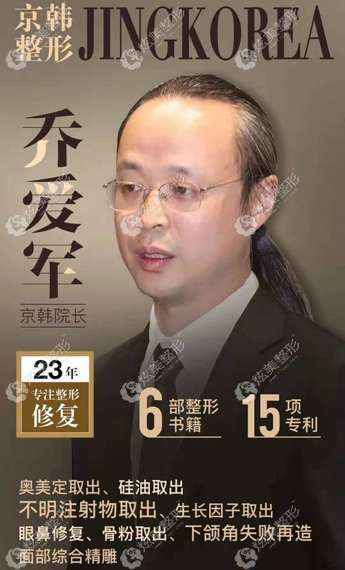 乔爱军作为22年脂肪专科脂肪修复医生