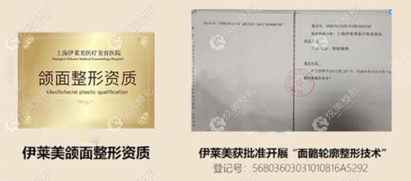 上海伊莱美获得面部轮廓整形资质