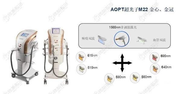 AOPT超光子嫩肤的仪器设备