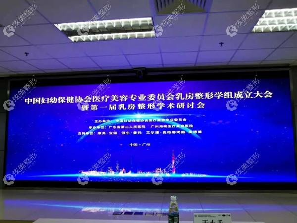 11月14日,妇幼保健协会医疗美容专业委员会在广州举行
