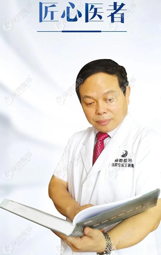 太原丽都整形王新灿医生