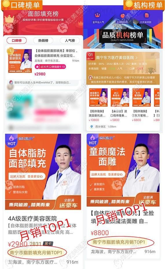 南宁东方都是自体脂肪填充月销TOP1的医美机构