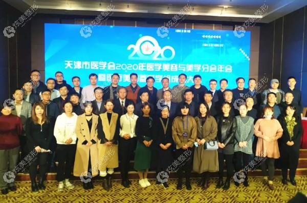 天津医学会中众多医师与到场人员合影