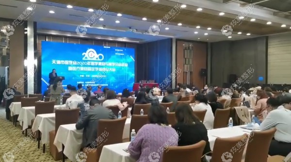 众多医师参加天津医学会会议