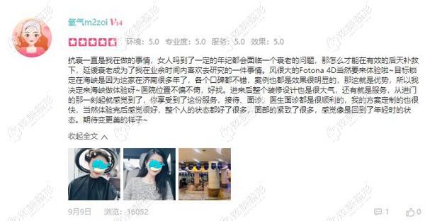在济南海峡做fotoa 4d的顾客评价