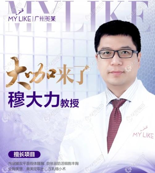 今日报道:11月23日,隆胸教授穆大力限量约诊广州美莱