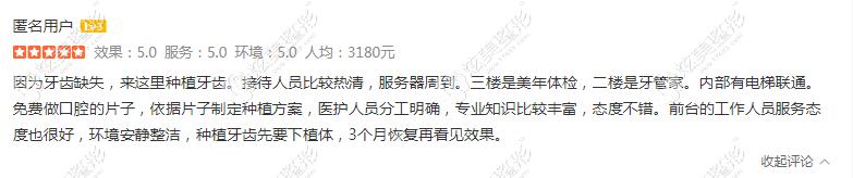 从客观评价来说,北京牙管家的口碑还是不错的