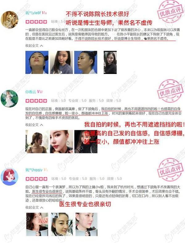 集美对杭州时光改脸型评价