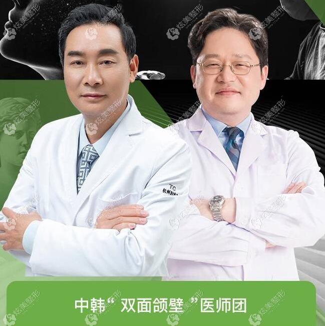 杭州时光颌面医生陈小平、河东镐