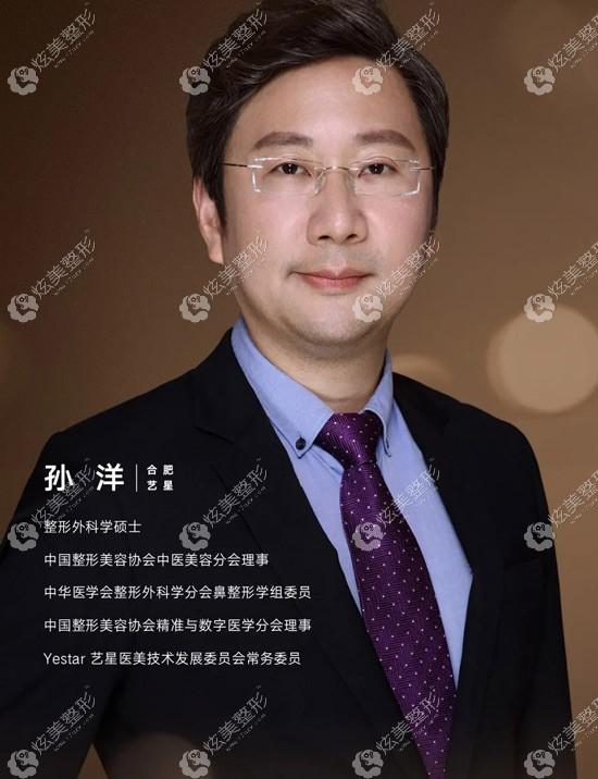 合肥艺星孙洋医生1.5CM取肋软骨隆鼻,有近万鼻修复案例