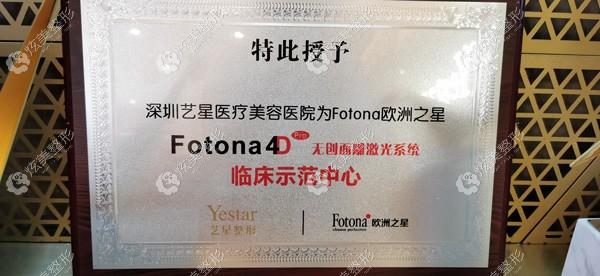 深圳艺星获得的fotona4d认证牌