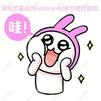 深圳艺星为Fotona 4d授权医院,做全脸除皱的价格如下