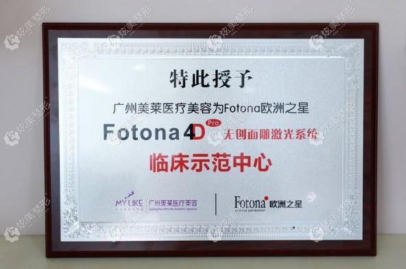 Fotona4D Pro极塑光雕新品发布会在广州美莱成功举办