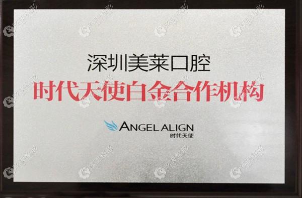 深圳美莱获得时代天使矫正授牌