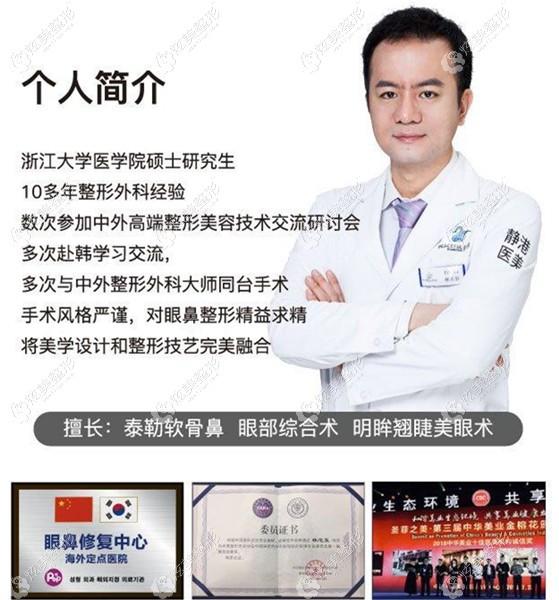 宁波静港林忠泵医生