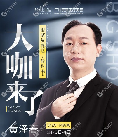 想约眼修复医生黄泽春,1月3日--4日来广州美莱吧