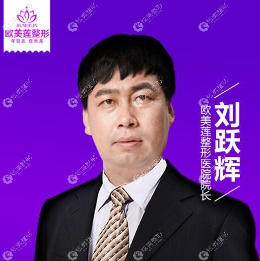 刘跃辉作为太原欧美莲整形的坐诊医生