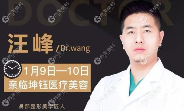 受邀坐诊坤钰的汪峰医生