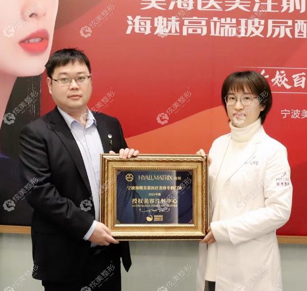 海魅玻尿酸在宁波美莱新品发布会授牌仪式