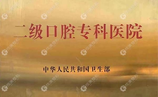 北京西尔口腔是几级医院啊?去那儿整牙不知道靠谱吗