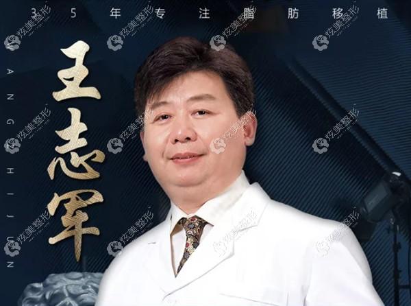1月23日-24日,吸脂医师王志军在广州美莱限量约诊