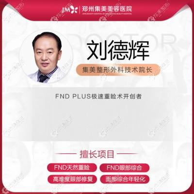 郑州集美谁做双眼皮修复好?多人推荐的刘德辉医生怎么样