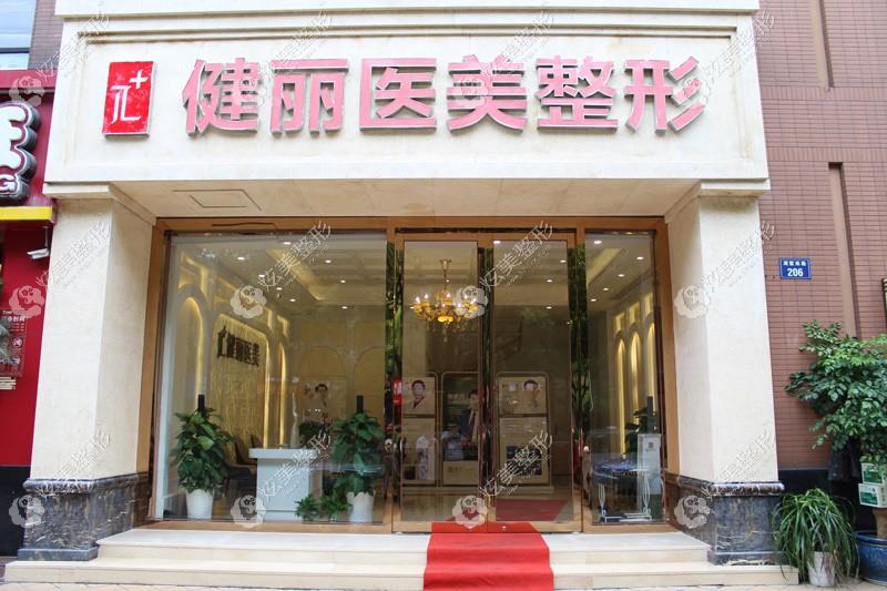 杭州健丽医疗美容诊所杭州健丽医疗美容诊所外景