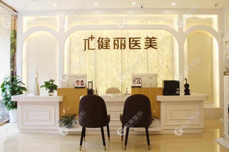杭州健丽医疗美容诊所杭州健丽医疗美容诊所前台